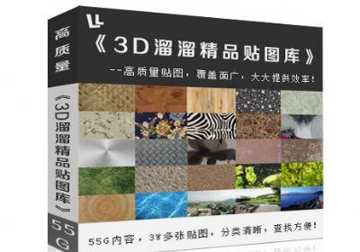 2015年3D溜溜精品贴图库下载 素材大小55GB 3D高清贴图免费下载