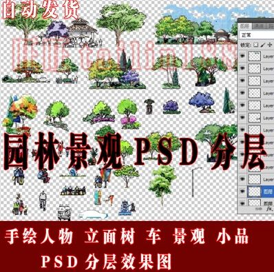 手绘人物 立面树 车 园林景观 小品PSD分层素材 手绘景观后期PSD素材
