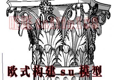 193个欧式建筑构建su模型 浮雕 屏风 罗马柱等建筑构件Sketchup草图大师模型