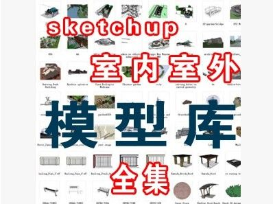 2.7GB草图大师室内和室外模型库免费下载 Sketchup模型 su组件模型库 另送su材质库