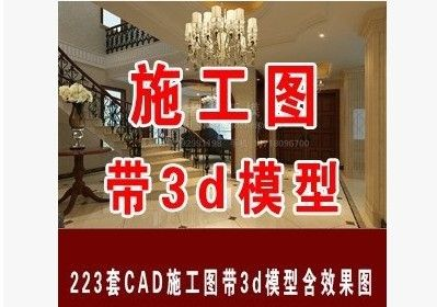 223套CAD施工图带3d模型含效果图 CAD带3D模型