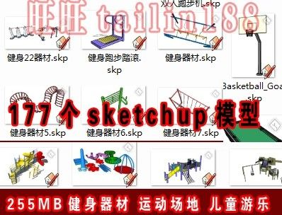 175个健身器材SU模型 运动体育场地sketchup模型 儿童游乐设施模型