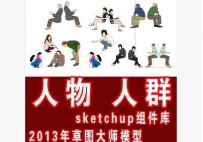 最全的人物sketchup组件模型库 各类人群su草图大师模型库