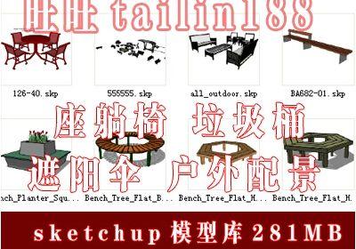 户外配景小品sketchup模型免费下载 座躺椅 垃圾桶 遮阳伞SU模型
