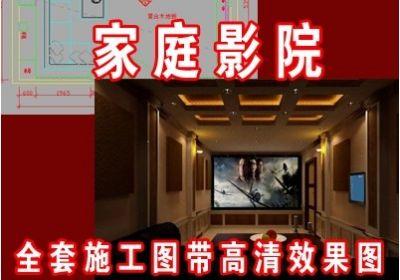 欧式家庭影院全套施工图带高清效果图 家庭影院设计 家庭影院装修案例图