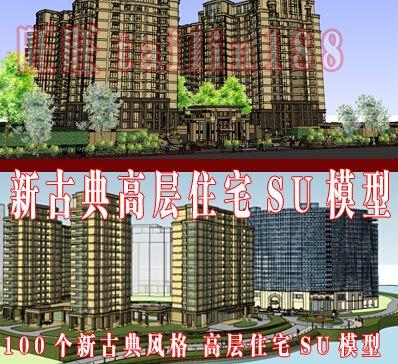 100个新古典SU高层建筑模型免费下载 sketchup草图大师多层建筑住宅模型