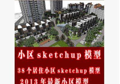 38个居住小区精品sketchup草图大师模型打包下载 住宅建筑su模型下载