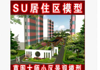 42个住宅小区景观规划SU草图大师模型免费下载 Sketchup小区园林景观模型