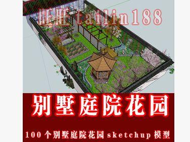 100个别墅庭院景观草图大师sketchup模型免费下载 私家花园SU模型