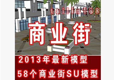 58个商业步行街草图大师模型免费下载  商业街建筑su模型 底层商铺sketchup建筑模型