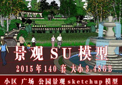 3.48GB大小15年园林景观SU模型140个 小区广场景观Sketchup模型