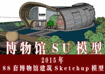 88个2015年博物馆SU草图大师模型下载 博物馆建筑Sketchup模型