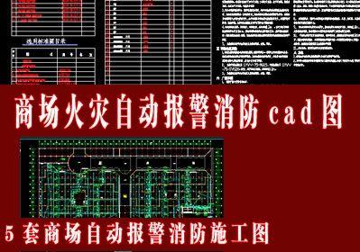5套商场火灾自动报警消防图/全套商场消防施工图带系统图设计说明