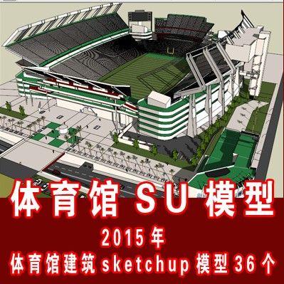 36个2015年体育馆建筑sketchup草图大师模型免费下载 含足球场 篮球馆SU模型