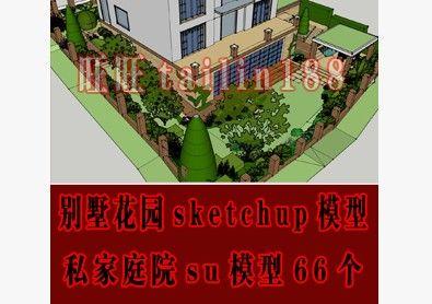66个别墅花园草图大师模型下载 私家庭院景观 屋顶花园su模型