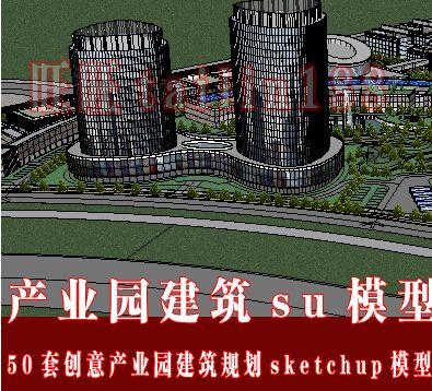 50套创意产业园建筑su草图大理模型 软件园规划sketchup模型