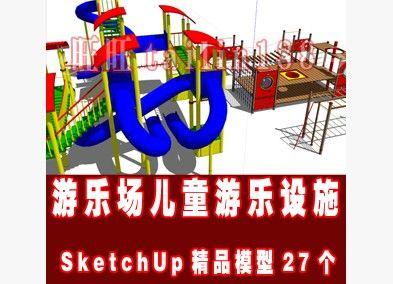 27个游乐场 儿童游乐设施SU草图大师模型下载含过山车摩天轮