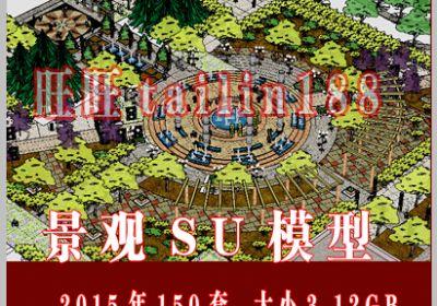 2015年园林景观SU草图大师模型150个 小区 广场景观Sketchup模型