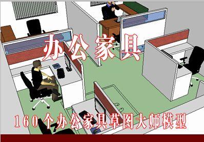 162个室内办公家具SU草图大师模型含办公桌 办公椅 文件柜