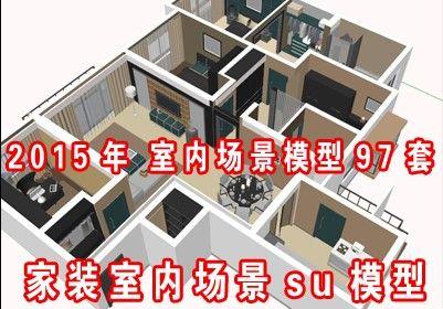2015年97套家装室内整体场景SU草图大师模型下载 家居sketchup模型