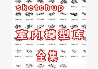 最全的室内家具草图大师SU模型库 sketchup室内设计模型