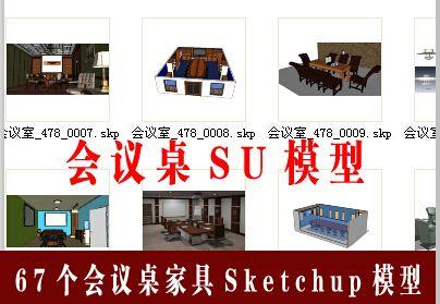 67个办公会议桌SU草图大师模型下载 家具Sketchup模型