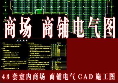 43套室内商场电气CAD施工图 商场照明设计电系统图