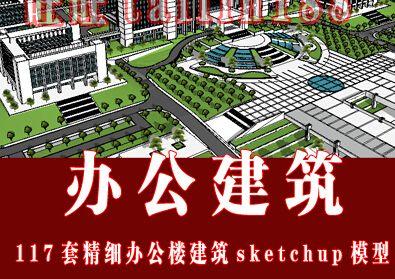 117套办公楼建筑SU草图大模型 高层建筑sketchup模型