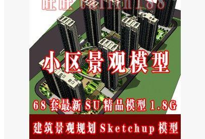68套精品小区建筑景观规划Sketchup草图大师模型