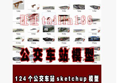 124个公交车站sketchup草图大师模型 车站公共设施模型