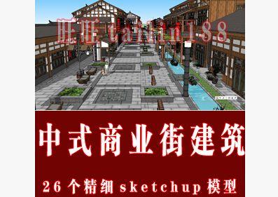 26个中式商业街建筑精细草图大师模型 仿古建筑sketchup模型