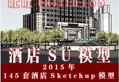 2015年145个酒店建筑Sketchup草图大师模型
