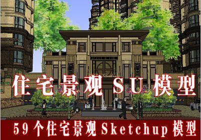 59个小区住宅景观Sketchup草图大师模型