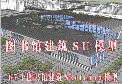 67个图书馆建筑SU草图大师模型 2015年