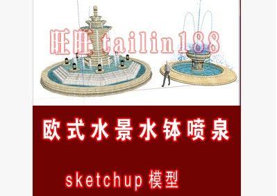 欧式水景 水钵 喷泉sketchup草图大师模型