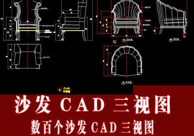 数百款CAD沙发三视图 家具三视图