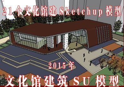 21个文化馆建筑SU草图大师模型