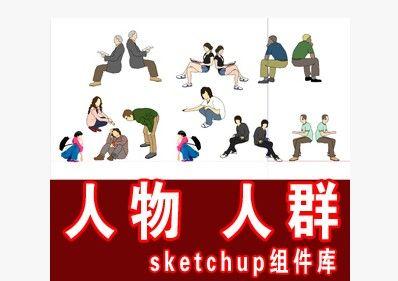 上千个人物sketchup组件模型下载