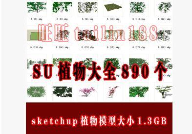 1.3GB园林景观植物 树sketchup草图大师模型