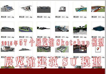 57个展览馆建筑SU草图大师模型 2015年Sketchup模型