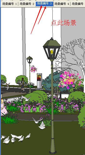小区园林灯草图大师模型