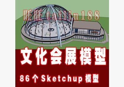 86套文化展馆建筑Sketchup草图大师模型