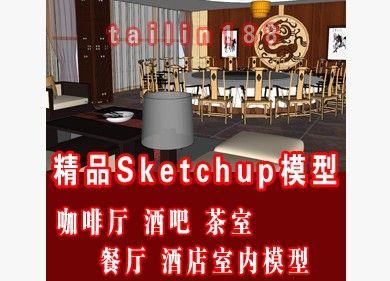 咖啡厅 酒吧 茶餐厅 酒店室内SU草图大师模型