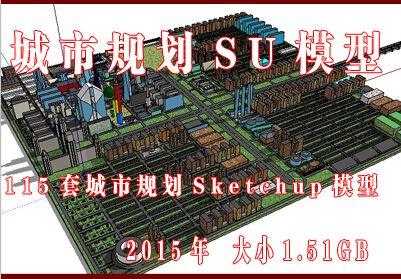 115个城市规划SU草图大师模型 大小1 .51GB