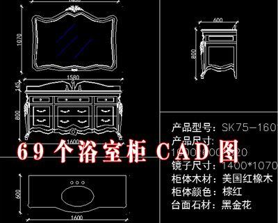 69个浴室柜CAD图库