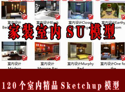 120个整体家装室内精品Sketchup模型下载共4.04GB
