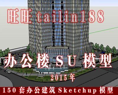 2015年草图大师办公楼建筑sketchup模型150个