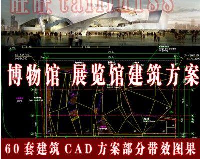 60套博物馆建筑设计方案CAD图/展览建筑下载