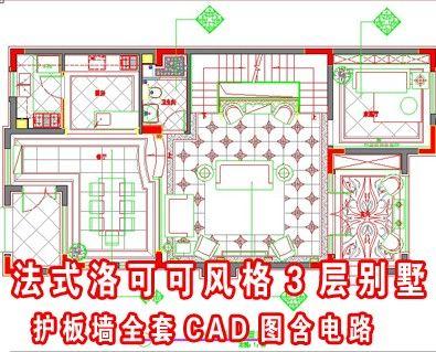 法式洛可可风格3层别墅护墙板CAD施工图含电路