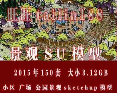 150个小区 广场景观Sketchup模型打包下载